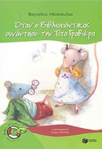 vivliopontikas_tita_cover