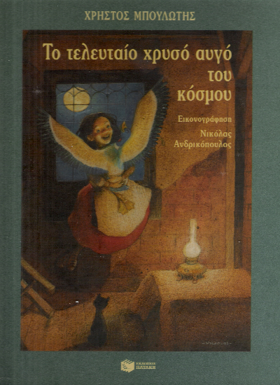 xryso-avgo2