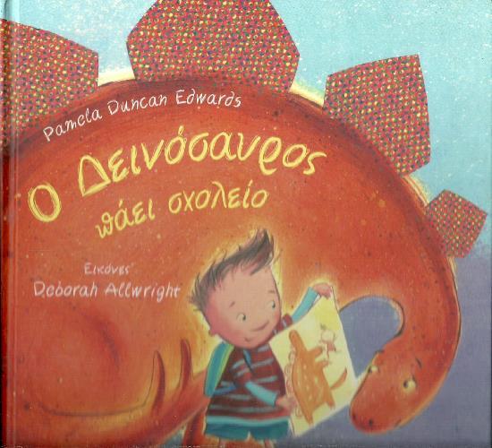 "Image result for Ο Δεινόσαυρος πάει σχολείο"" – Duncan Edwards Pamela – Εκδόσεις Πατάκη"