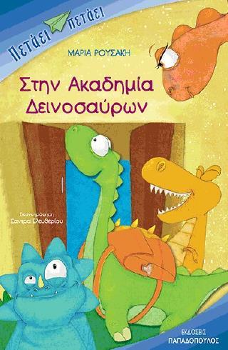 akadimia_deinosavron_cover