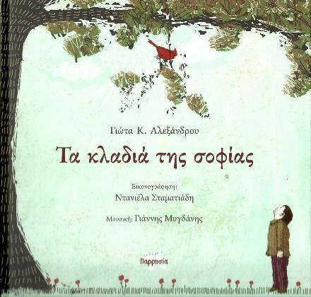 takladiatissofias_cover