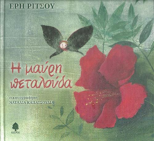 i-mavri-petalouda_cover
