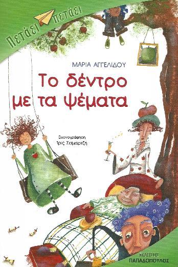 to-dentro-me-ta-psemata_cover