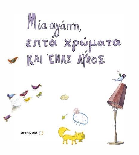 mia_agapi_epta_xromata_ke_enas_likos_cover