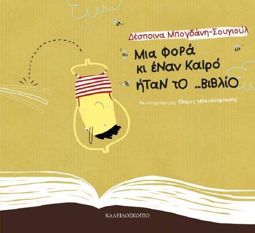 mia_fora_ki_enan_kairo_itan_to_vivlio_cover