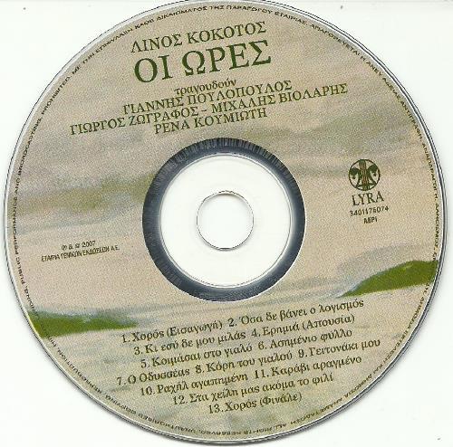 oi_ores_cd