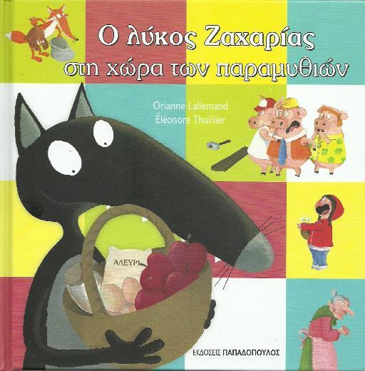 lykos_zaxarias_sti_xora_paramythion_cover