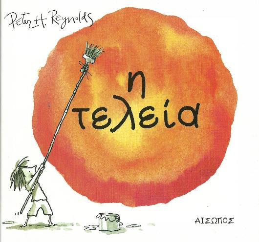 h_teleia_reynolds_cover