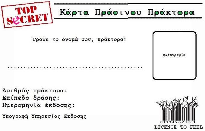 karta_prasinou_praktora3