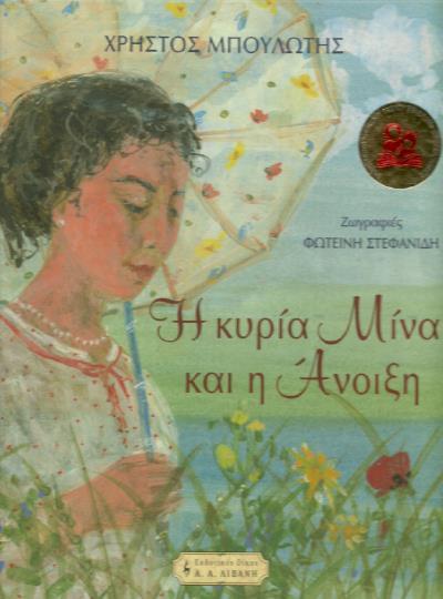 kyriaminacover