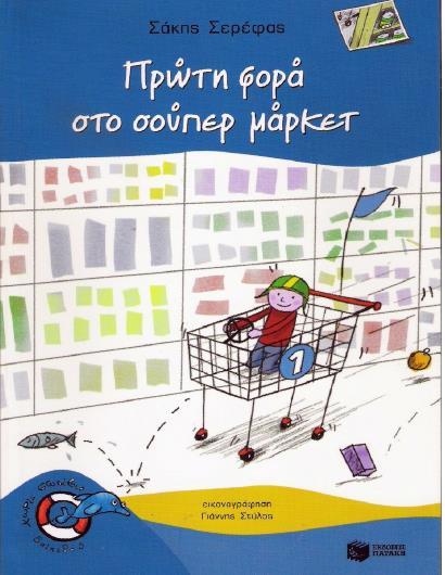supermarketcover