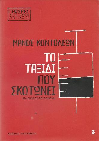 totaxidi_kontoleon_cover