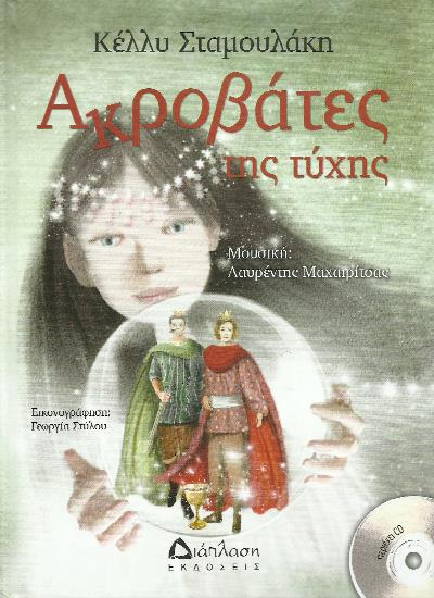 akrovates_cover