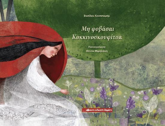 kokkinoskoufitsa_koutsiaris_cover