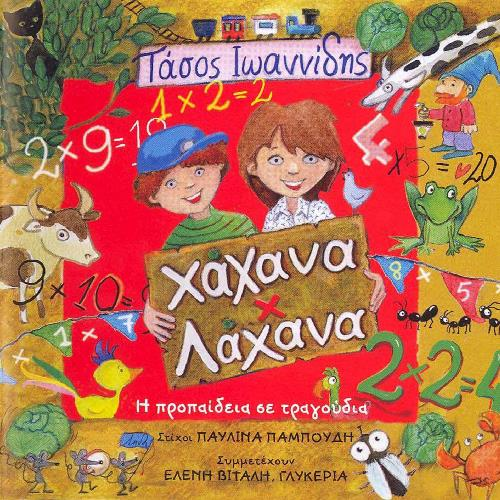 laxanaxaxanapropadeia_cover