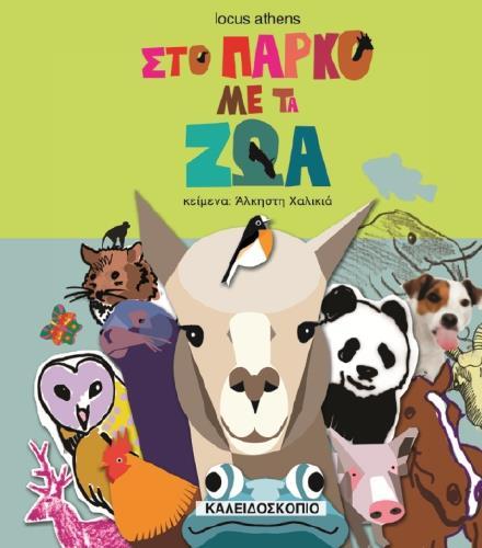 stoparkometazoa_cover