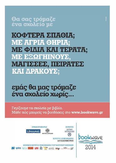 bookwave2