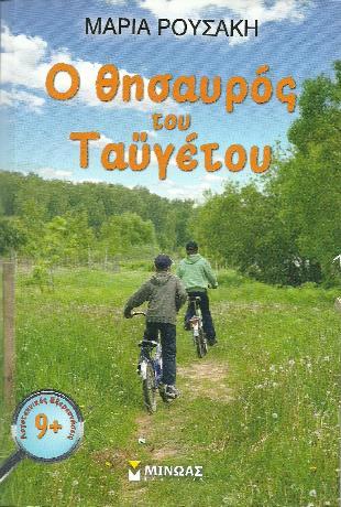 thisavrostaigetou_cover
