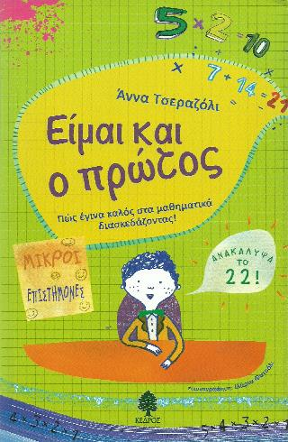 eimaiprotos_cover