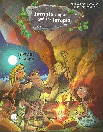 giroapotifotia_cover