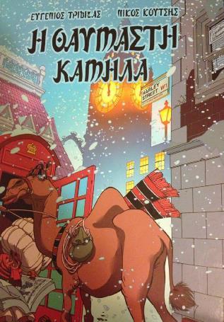kamila_trivizas_cover