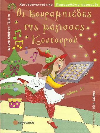magissakoutourou_cover