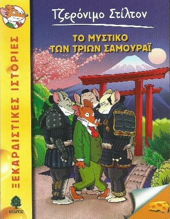 samourai_cover