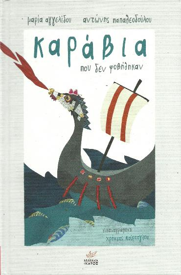 karaviapapathodoulou_cover
