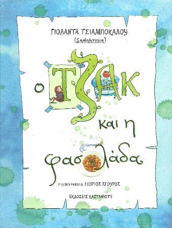 tzakfasolada_cover