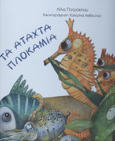 atakta_plokamia_cover