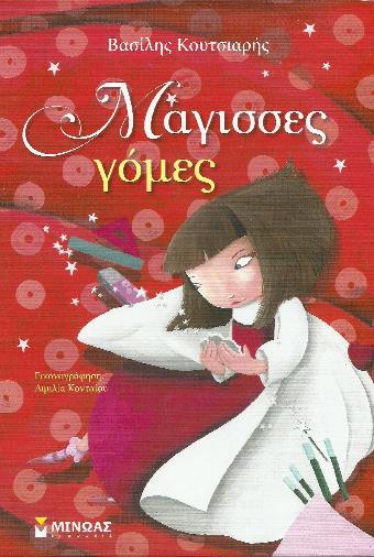 magissesgomes_cover