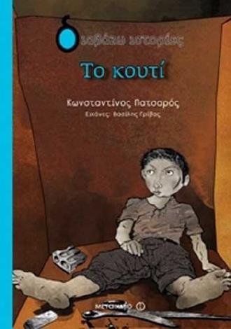 tokouti_cover
