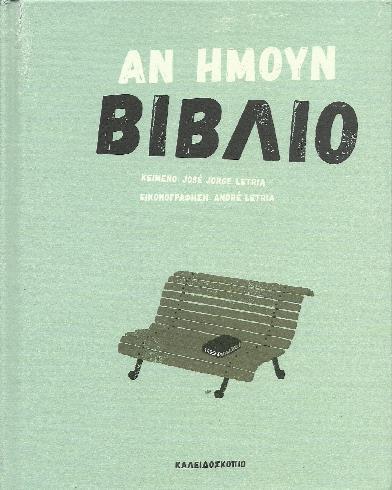 an-imoun-vivlio_cover