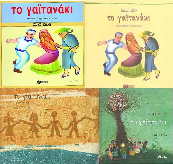 Πάνω, δύο από τις πρώτες εκδόσεις του Πατάκη. Κάτω αριστερά, η έκδοση του 1973 του Κέδρου και αριστερά η τρέχουσα έκδοση.