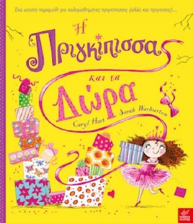 i-prigkipissa-kai-ta-dora_cover