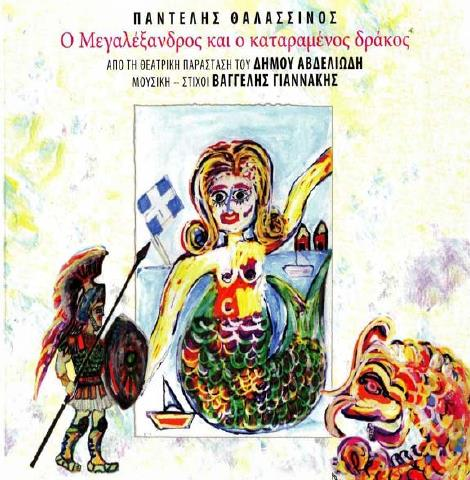 megalexandros-kai-o-kataramenos-drakos_cover