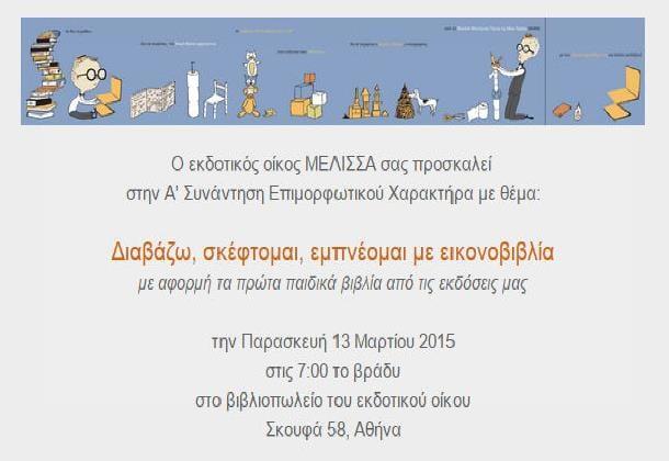 melissa_ekdoseis1