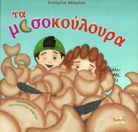 ta-misokouloura_cover