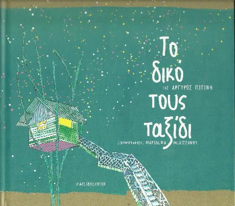 todikotoustaxidi_cover