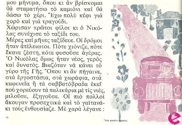 togaitanaki1973_3