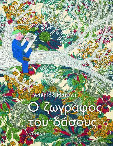 zografostoudasous_cover