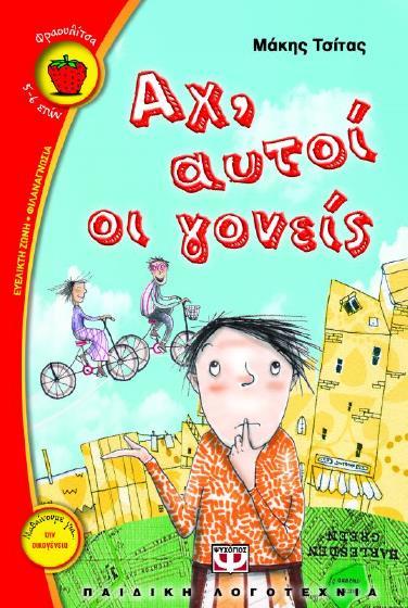 ax-aytoi-oi-goneis_cover