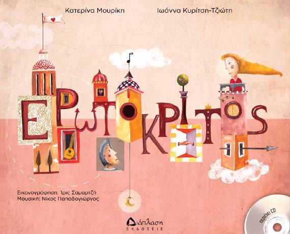 erotokritos_cover