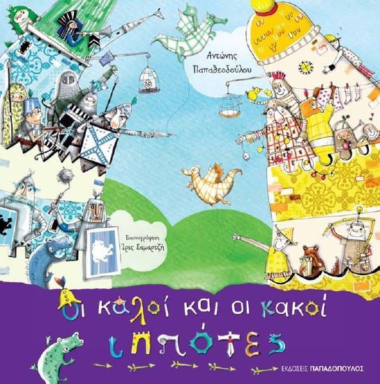 kaloi-kai-kakoi-ippotes_cover