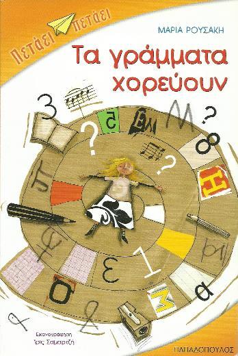 ta-grammata-xorevoun_cover