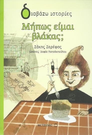 mipos_eimai_vlakas_cover