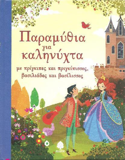 paramythia_gia_kalinixta_cover