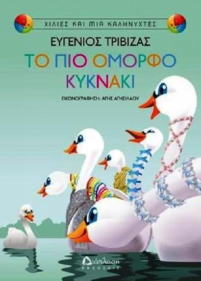 to_pio_omorfo_kyknaki_cover