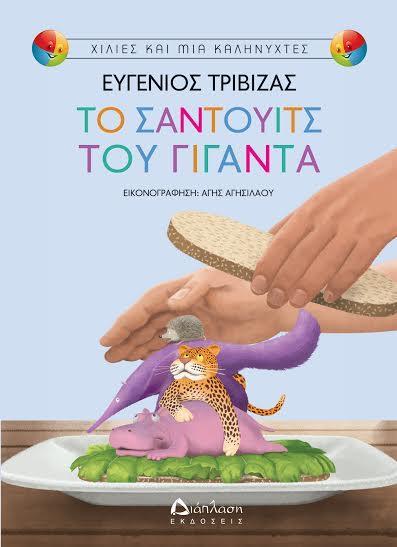 to_sandwich_tou_giganta_cover
