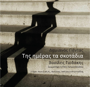 Vasilis_Gisdakis